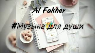 Al Fakher - Музыка для души | Текст | Lyrics