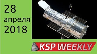 KSP Weekly на русском - 29 апреля 2018 - 28 лет телескопу 'Хаббл' и 1.4.3