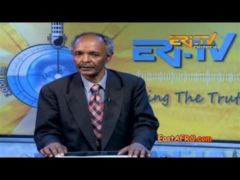 Eritrea New Nakfa Money Exchange Legal Notice