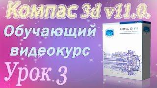 Интерфейс системы Компас 3d. Панель свойств. Урок 3