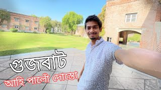 গুজৰাট যাওঁ - Going to GUJARAT