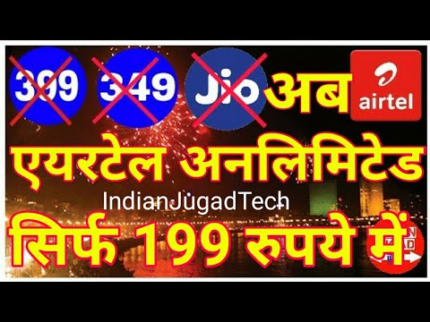 AIRTEL 4G New Unlimited Plan Now in Rs.199 Only | Airtel Rs.199 Plan