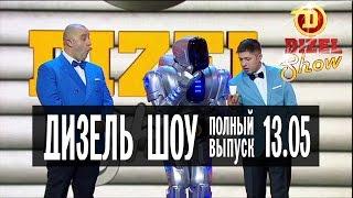 Дизель Шоу - 12 полный выпуск — 13.05.2016