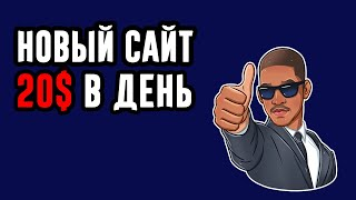 НОВЫЙ ИНВЕСТИЦИОННЫЙ САЙТ для заработка ДЕНЕГ в интернете С ВЛОЖЕНИЯМИ!!!