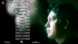 Red Signal | Zahid Pintu | Full Album | Audio Jukebox