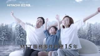 2020 靚星演員作品:日立冷氣 森林篇【小男生 冠捷】