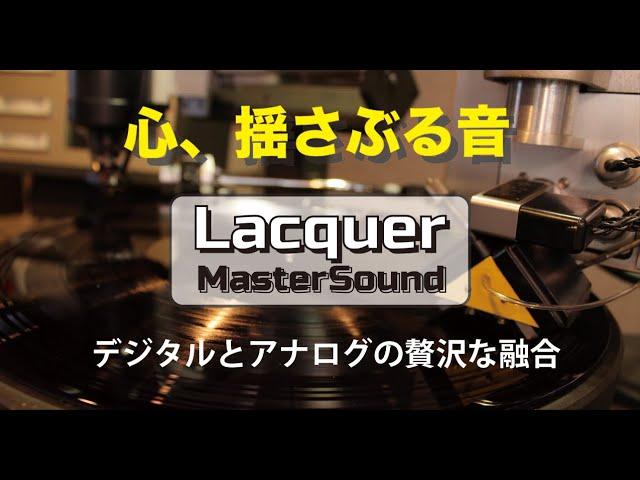 オリジナル配信フォーマット「Lacquer Master Sound」(ラッカーマスターサウンド)