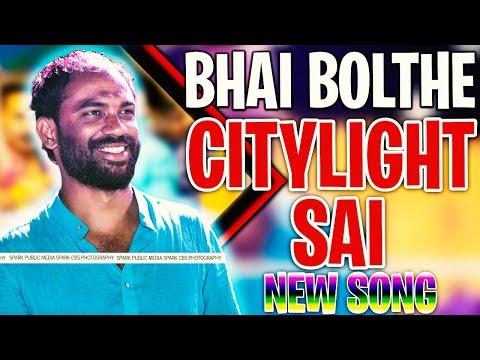 BHAI BOLTHE CITYLIGHT SAI ANNA NEW SONG DJ SHABBIR RMIX