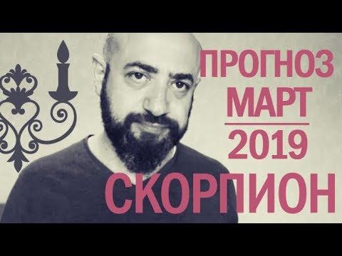 Гороскоп СКОРПИОН Март 2019 год / Ведическая Астрология