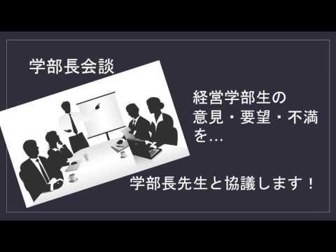 【近畿大学】経営学部自治会2017