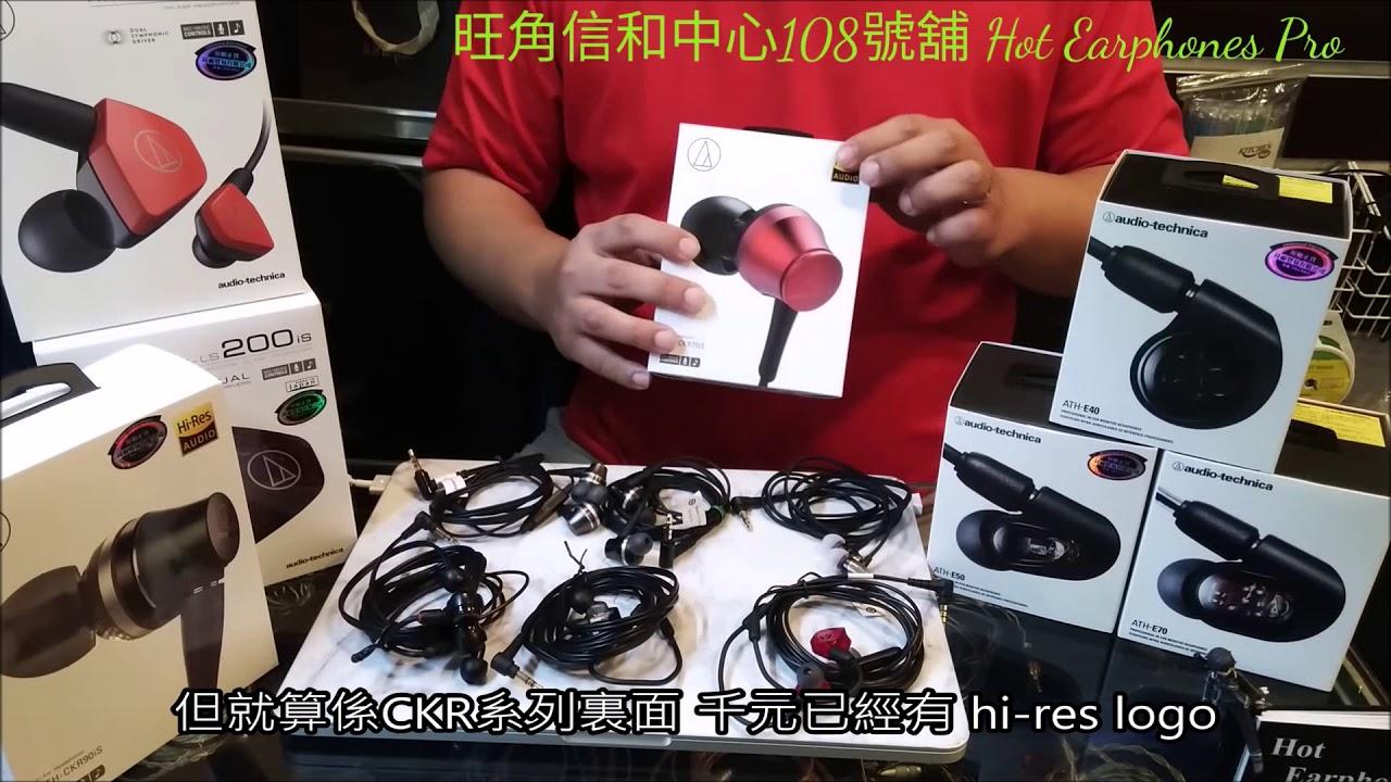 ATH E, CKR, LS系列分別 字幕版 - YouTube