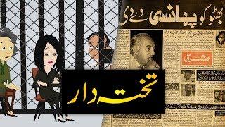 Last three Days of Zulfikar Ali Bhutto | By Faisal Warraich