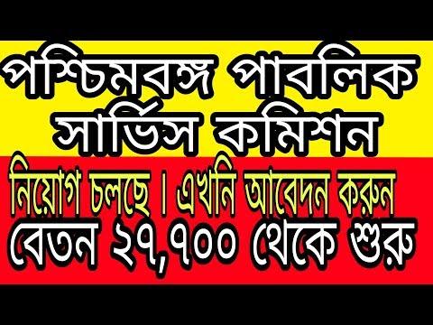 West Bengal public service commission recruitment 2018 | wbpsc | WB job 2018