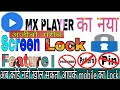 MX player new lock feature to lock your home screen , you should try this || by rawat ji technical