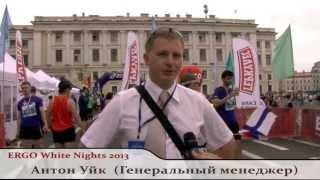 Белые Ночи 2013. Генеральный менеджер Антон Уйк