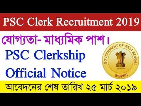 West Bengal Public Service Commission Clerkship Recruitment Exam 2019|Clerk exam application 2019