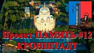 Проект ПАМЯТЬ #12 - Город Воинской Славы КРОНШТАДТ. Великая Отечественная война