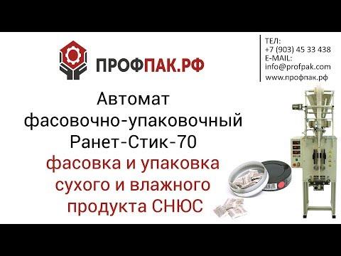 Автомат упаковочный Ранет Стик 70  Фасовка упаковка сухого и влажного продукта СНЮС