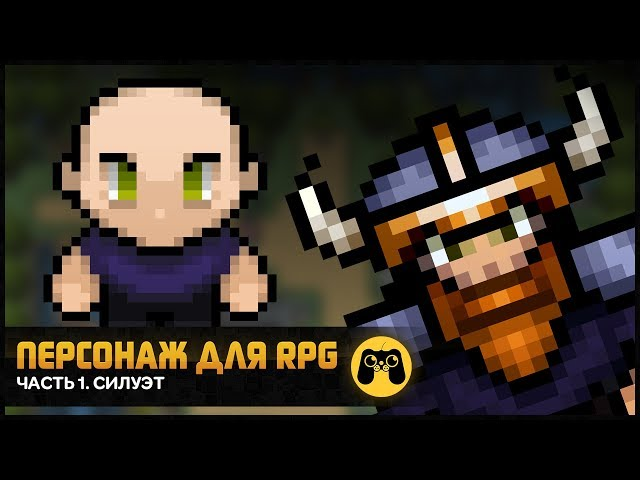 Гайд как нарисовать персонажа для 2D JRPG в Adobe Photoshop. Рисуем для RPG MAKER by Artalasky
