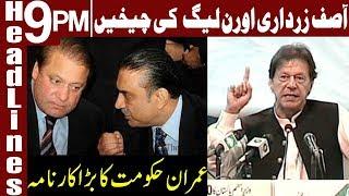 PTI is on Fire against Zardari and PML-N   Headlines & Bulletin 9 PM   22 April 2019   Express News