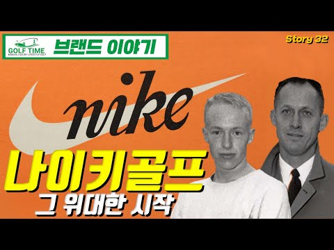 [brand]-everything-about-nike!-how-nike-was-born-and-its-brand-story-part-1-#33.