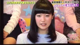 2014/11/29 GirlsTV!スパガオススメのマンガ編.