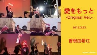 『愛をもっと -Original Ver.-』曽根由希江 (2013) 作詞・作曲:曽根由...