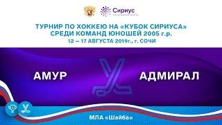 Хоккейный матч. 14.08.19. «Амур» - «Адмирал»