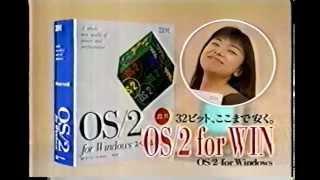 1994年ごろのIBMのOS2のCMです。山口智子さんが出演されてます。「DOSも...