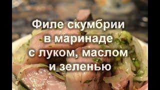 Филе скумбрии в маринаде с луком, маслом и зеленью