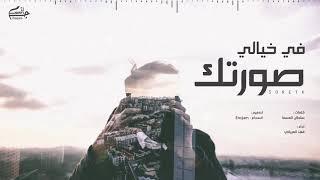 شيلة : صورتك في خيالي - فهد العيباني | جديد 2019