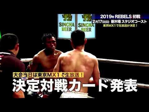 2019年2月17日! PANCARSE REBELS RING! スタジオコースト大会開催決定! TOKYO MX19時から生中継!