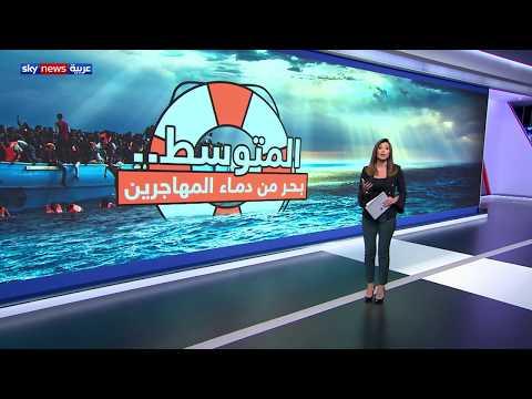 المتوسط.. بحر من دماء المهاجرين  - 03:53-2019 / 6 / 11