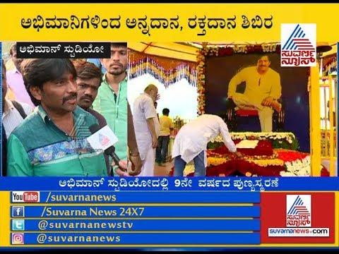 Dr Vishnuvardhan's 9th Death Anniversary, Fans Visits Memorial & Performs Pooja