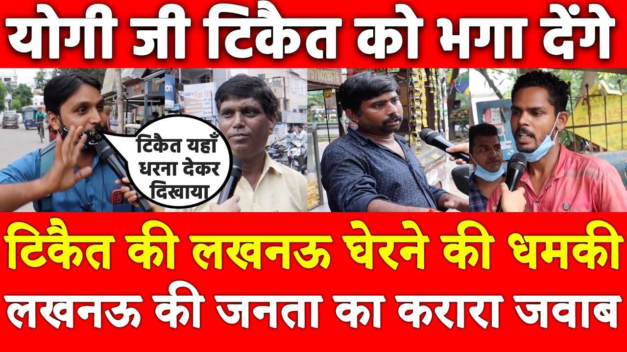 UP Election 2022   Rakesh Tikait Lucknow Public opinion   Kisan Andolan   Yogi vs Akhilesh Yadav