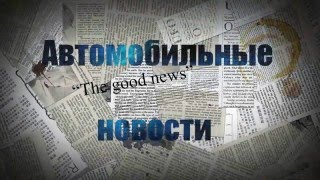 Автомобильные новости №2 10.02.2016(, 2016-02-10T20:36:29.000Z)