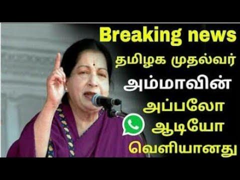 Jayalalitha New Audio released 2018 ex chief minister of tamilnadu amma