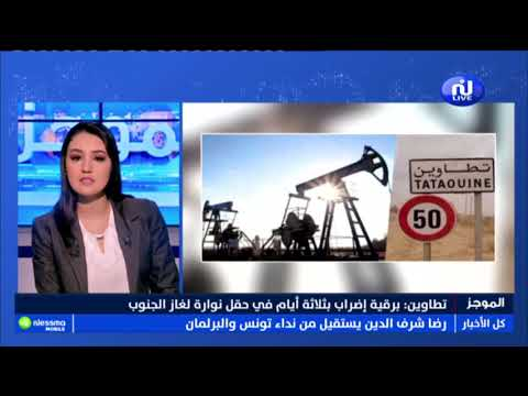 Flash News du 08h00 de Vendredi 15 Mars 2019 - Nessma tv