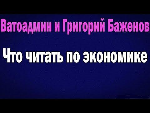 Что читать по экономике | Ватоадмин и Григорий Баженов