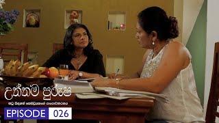 Uththama Purusha | Episode 26 - (208-07-10) | ITN Thumbnail