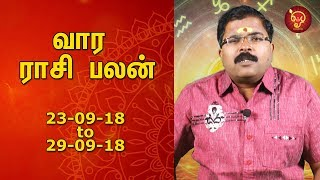 Vaara Rasi Palan (23-09-2018 to 29-09-2018) | Weekly Astrosign Predictions | Murugu Balamurugan