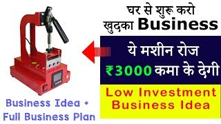 घर बैठे 90 हज़ार कमाये, Low Investment Business Idea, Business Ideas in Hindi