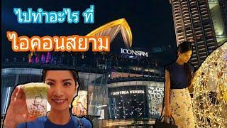 เดินไอคอน สยาม Icon Siam ครั้งแรก/เดินเล่นห้างใหม่ 19.12.2018