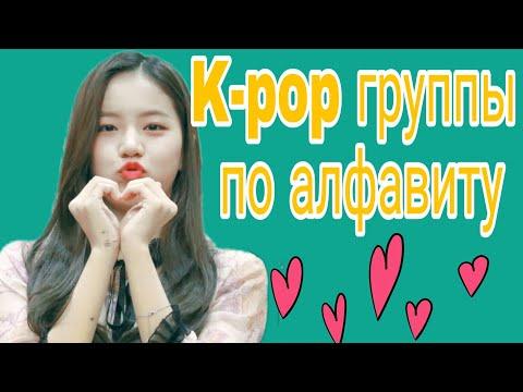 K-POP ГРУППЫ ПО АЛФАВИТУ