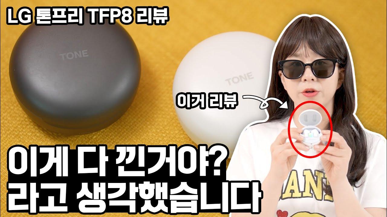 이게 21만원? LG가 만든 노이즈캔슬링 이어폰 평가해드립니다