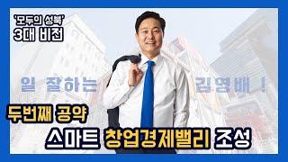 '모두의 성북' 김영배의 3대 비전 - …