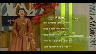 온돌방 - 조향미 (낭송 김윤아)