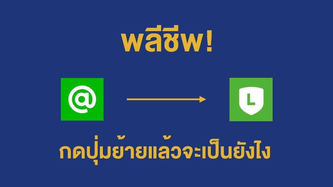 พลีชีพ! LINE@ ใหม่ ถ้ากดย้ายแล้วจะเป็นยังไง เปลี่ยนเป็น LINE Official Account