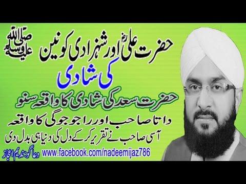 Hafiz imran aasi by shadi Hazrat fatima aur hazrat Ali 2017
