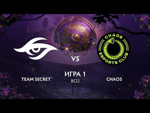 Team Secret Vs Chaos (игра 1) | BO2 | The International 9 | Групповой этап | День 4